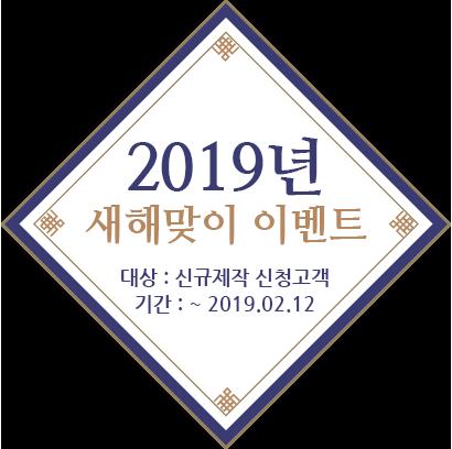 2019년 새해맞이 이벤트